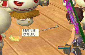 うれしいけど哀しい閃光礼杖
